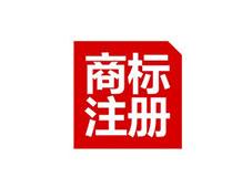 清远商标注册公司简介